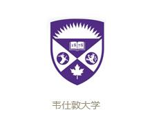 韦仕敦大学